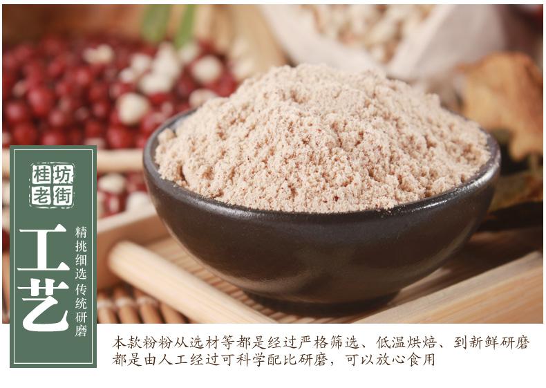 桂坊老街 红豆薏米粉薏仁粉粥 五谷杂粮代餐粉500g13张