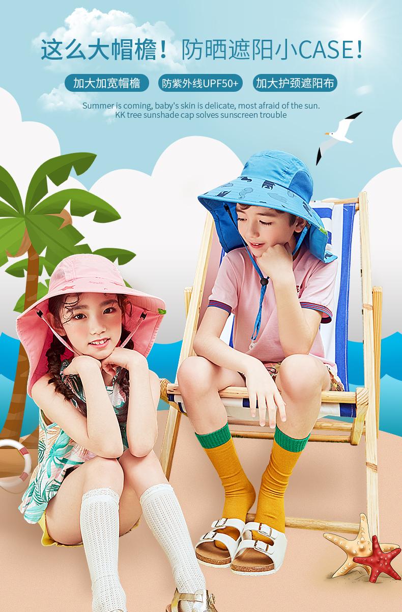 Kocotree kk树 UPF50+大帽檐 儿童防晒帽子太阳帽渔夫帽 天猫优惠券折后¥48起包邮(¥58-10)多款多色可选