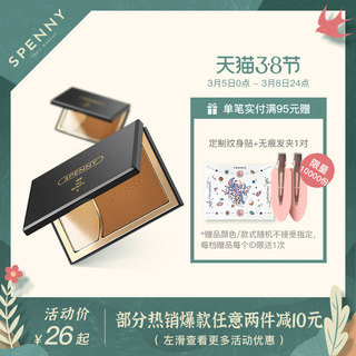Spenny / poeticine repairing high light shadow combination two-color concealer silhouette nose shadow brown powder