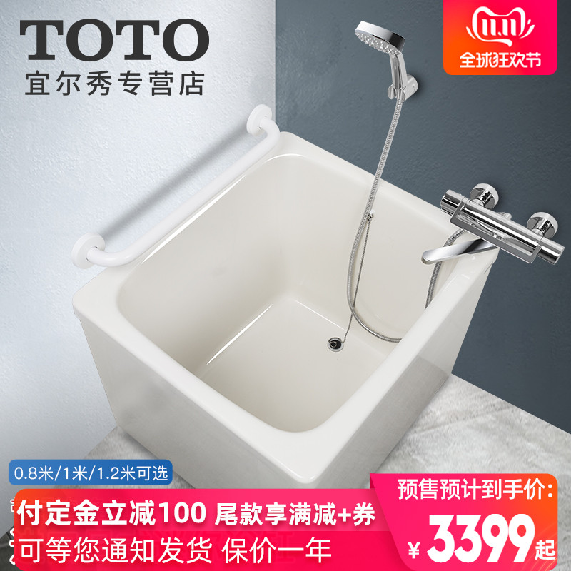 TOTO sitting bathtub Japan imported mini skirt small unit embedded 0 8 M 1 M 1 2m bath