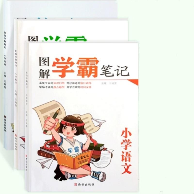 【新版】荣恒学霸笔记小学语文数学英语全套