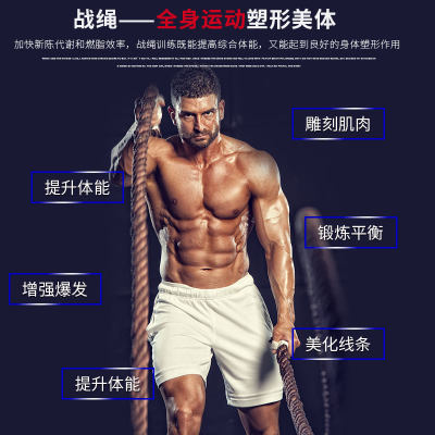 Fitness war rope 甩 big rope household equipment combat rope can train explosive power to fall rope crude bucket rope