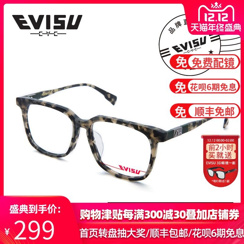EVISU惠美寿扣款板材方形男女全框眼镜框架2016年折商务1023