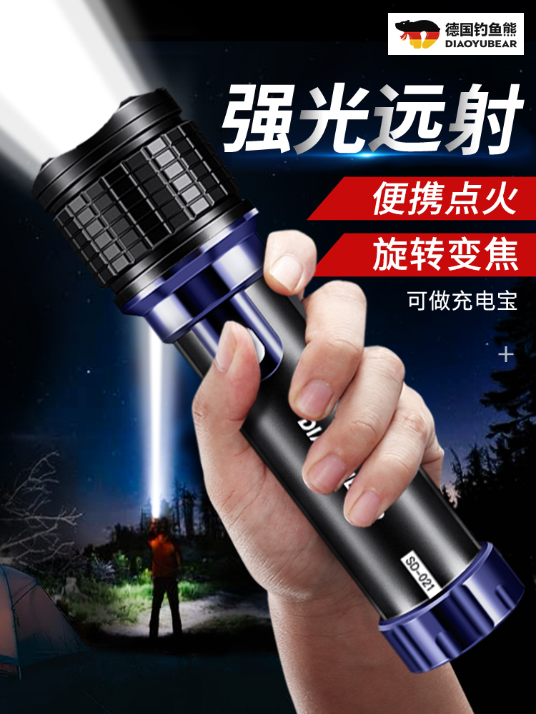 German fishing bear ignition flashlight bright ultra-bright long-range rechargeable outdoor portable small searchlight