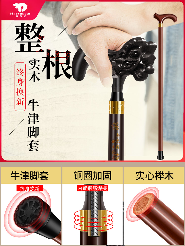 Fishing bear old 柺 cane wooden anti-slip walking stick solid wood柺 stick wish life wood inscription tap with gifts 扙