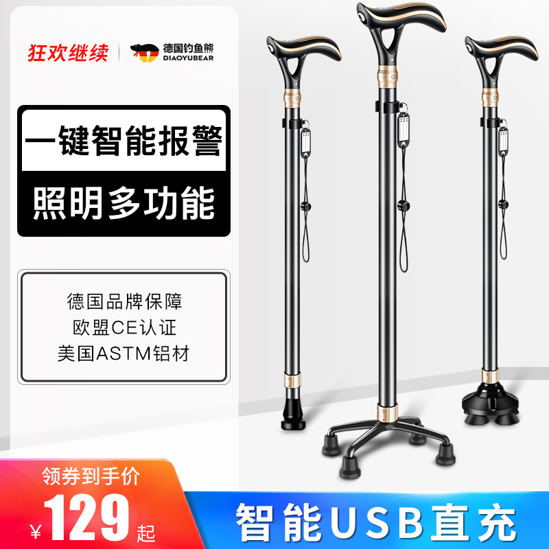 Fishing bear alarm old 柺 cane four-foot anti-slip light multi-function 扙 cane old man aluminum 柺 stick