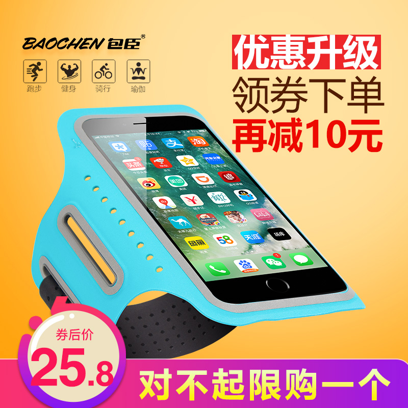 Running mobile phone arm bag men and women Sports Fitness mobile phone arm cover touch screen arm bag Apple 8x Huawei Universal hand bag
