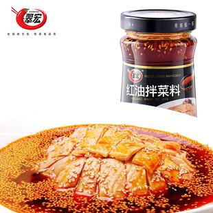 【第2件半价】翠宏红油拌菜料200g