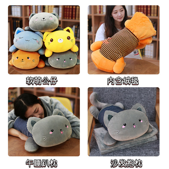 Cat pillow quilt dual-use nap pillow office car pillow car pillow cushion air conditioning quilt blanket