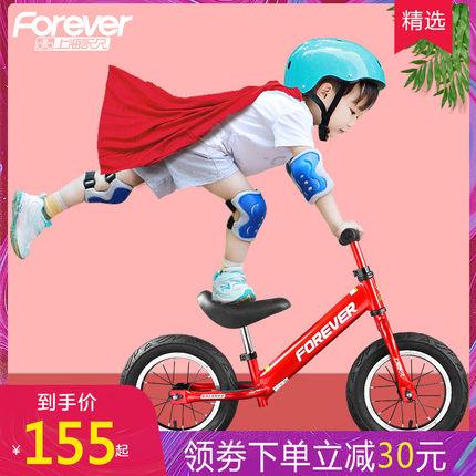 FOREVER 永久 FX68 儿童平衡车 券后145元包邮(京东439元)