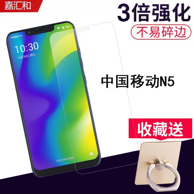 中国移动A7钢化膜N5新生W1全屏中国移动A4S贴膜1水凝膜M670/M760/M761/M762贴膜紫光贴膜防蓝光高清送手机壳