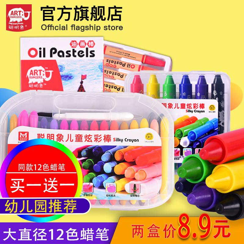 聪明象儿童安全无毒油画棒小学生12色24色36色可溶性旋转炫彩棒幼儿园彩色使用涂鸦美术蜡笔宝宝套装彩绘