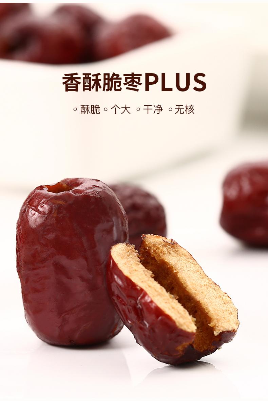 零食季 无核香酥脆枣 252g 天猫yabovip2018.com折后¥6.9包邮(¥9.9-3)