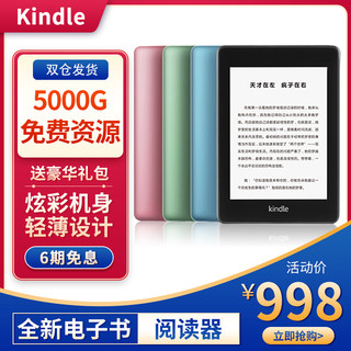 [Rapid delivery] Brand new Kindle Paperwhite4 Amazon student e-book reader ink screen kinddel electronic paper book kinddel novel reader