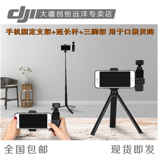 Dji Dajiang pocket Lingyi mobile phone fixed bracket OSMO POCKET camera expansion accessories extended tripod