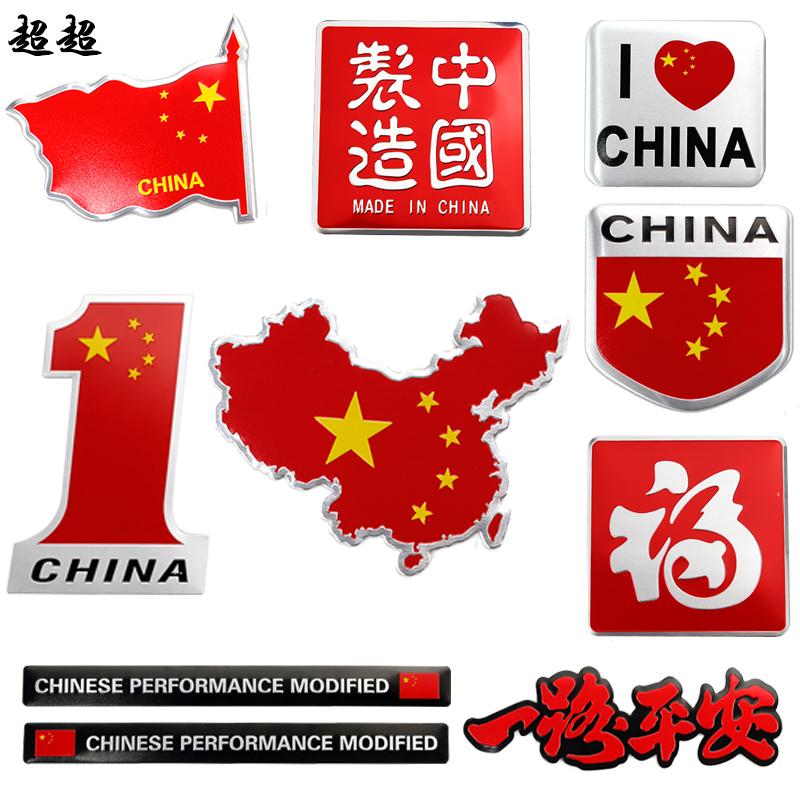 一路平安车贴汽车金属贴中国制造CHINA国旗 福字3D立体创意标贴纸_领取3元天猫超市优惠券
