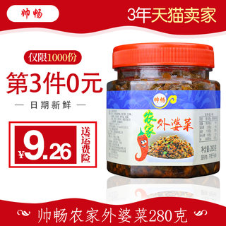 Hunan specialproducts Xiangxi farmers home-made grandmother's dishes under the handsome ready-to-eat spicy super spicy plum dried dishes hand-salted dishes