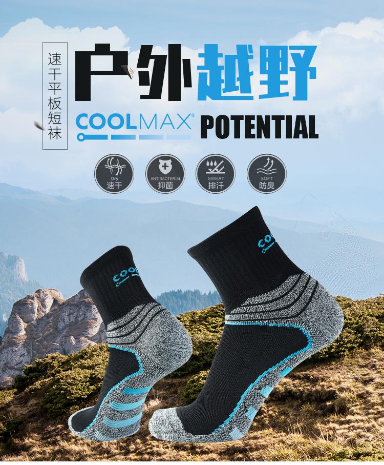美国 CoolMax 专业运动速干袜  短袜 加厚毛巾底 图4