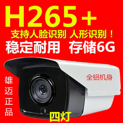 Xiongmai Intelligent network HD control and monitoring camera 3 million Face recognition H265+ engineering mobile phone 5 million
