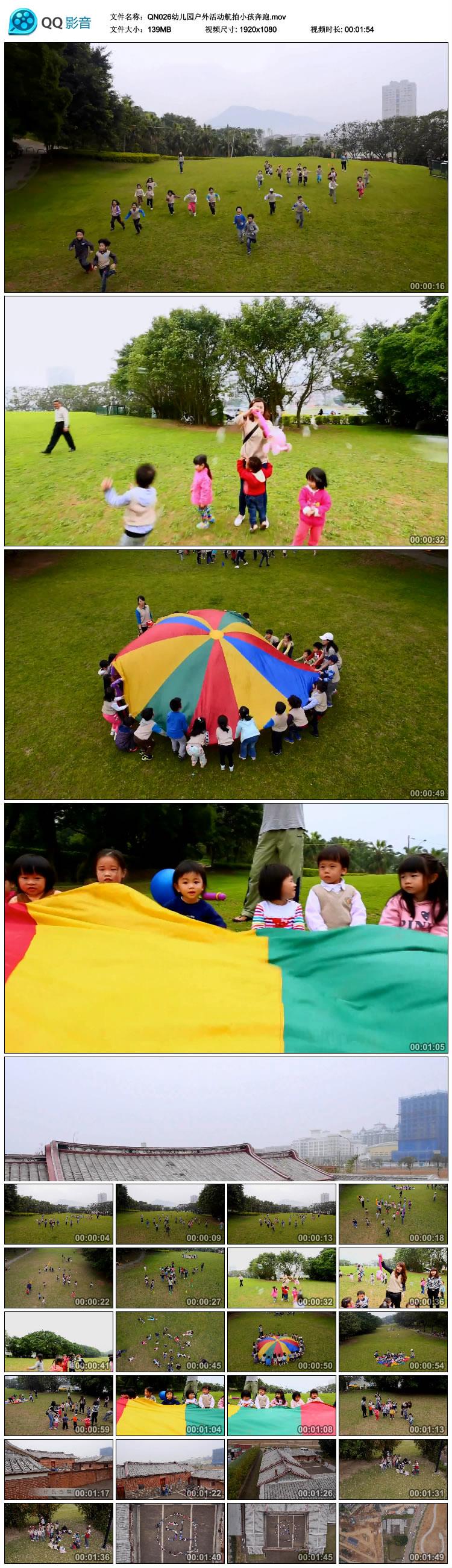 幼儿园高清实拍儿童户外活动航拍小孩奔跑视频素材