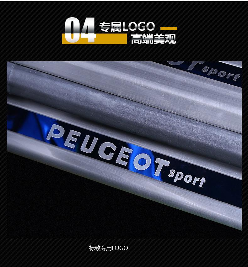 Ốp bậc cửa chống trầy Peugeot 5008 2018 m2 - ảnh 13
