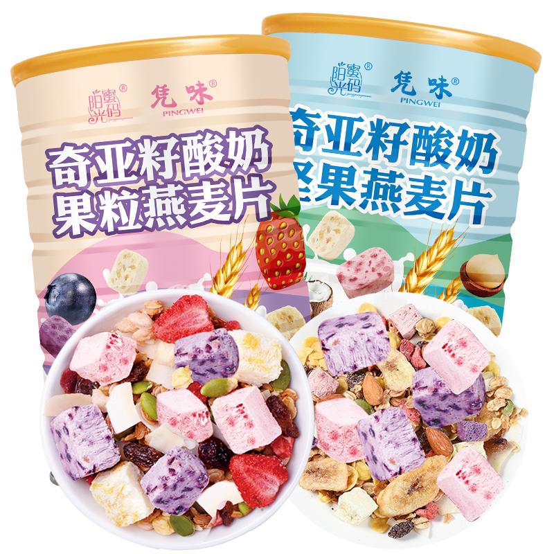 【阳光蜜码】烘焙酸奶果粒坚果燕麦片