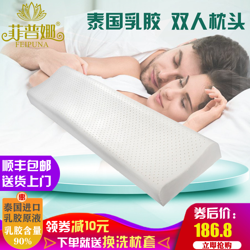 Thailand latex long pillow double pillow 1 2m1 5 m one couple long couples high and low summer cool pillow