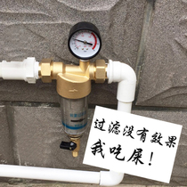 Lifetime do not change core high-end pure copper large flow Home front filter