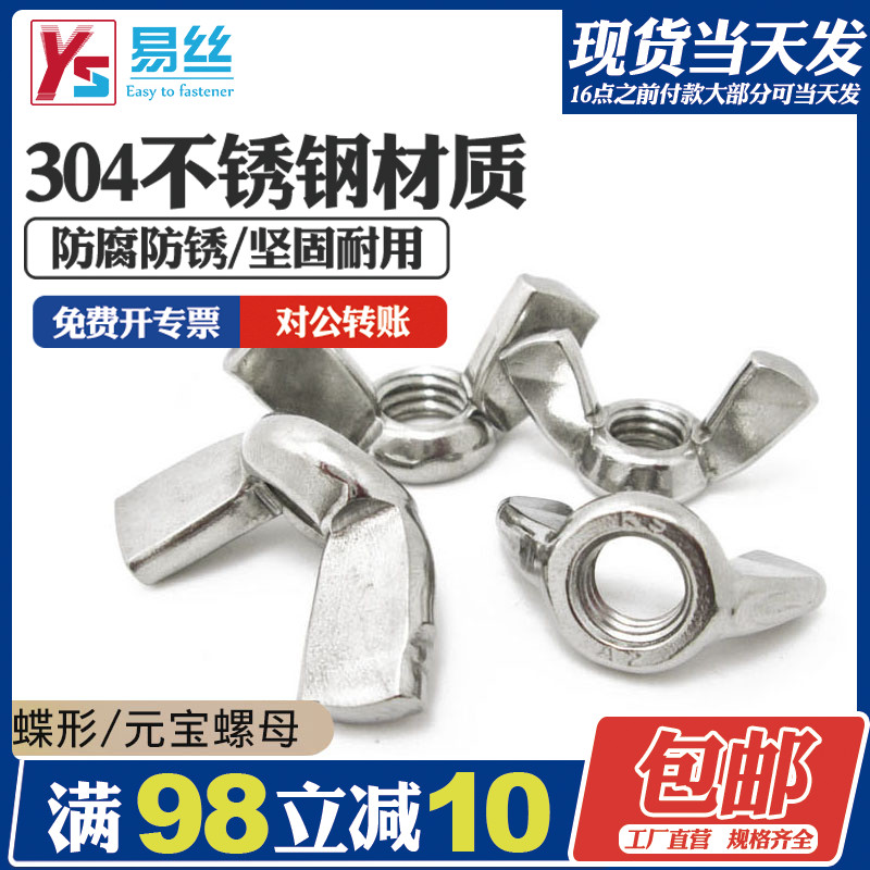 304 stainless steel butterfly nut sheep horn nut 201 butterfly yuan treasure hand screw M4M5M6M8M10M12.