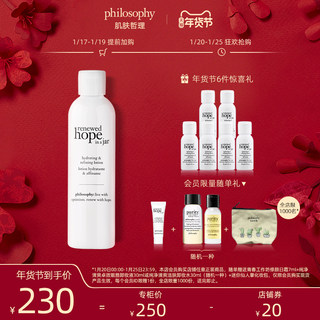 Philosophy / skin philosophical HOPE moisturizing toner 240ml moisturizing silk natural philosophical
