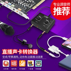 Everyday broadcast it Aiken computer internal and external sound card converter mobile phone live adapter cable for Apple Android