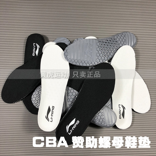 Li Ning new nut insole sponsorship CBA player version of the ultra-soft breathable elastic damping basketball shoes sports insoles
