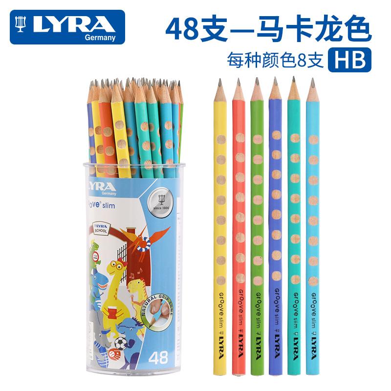 德国 LYRA 艺雅 儿童洞洞铅笔 矫正握姿笔 48支 双重优惠折后¥42.6包邮 4款可选