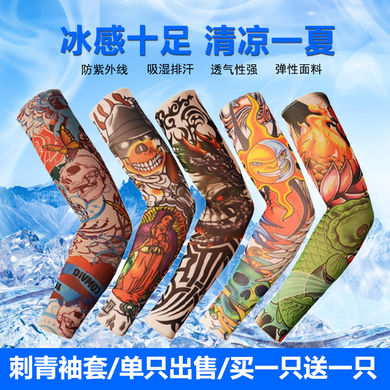 Sun protection sleeve summer long anti-UV Ice Silk arm cover men and women tattoo riding protective sleeve tattoo sleeve