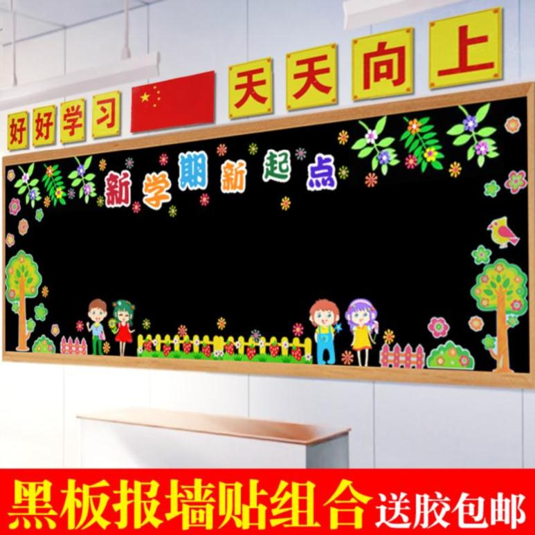 Sticker classroom layout decoration kindergarten culture wall first grade campus blackboard reported large border lace primary school