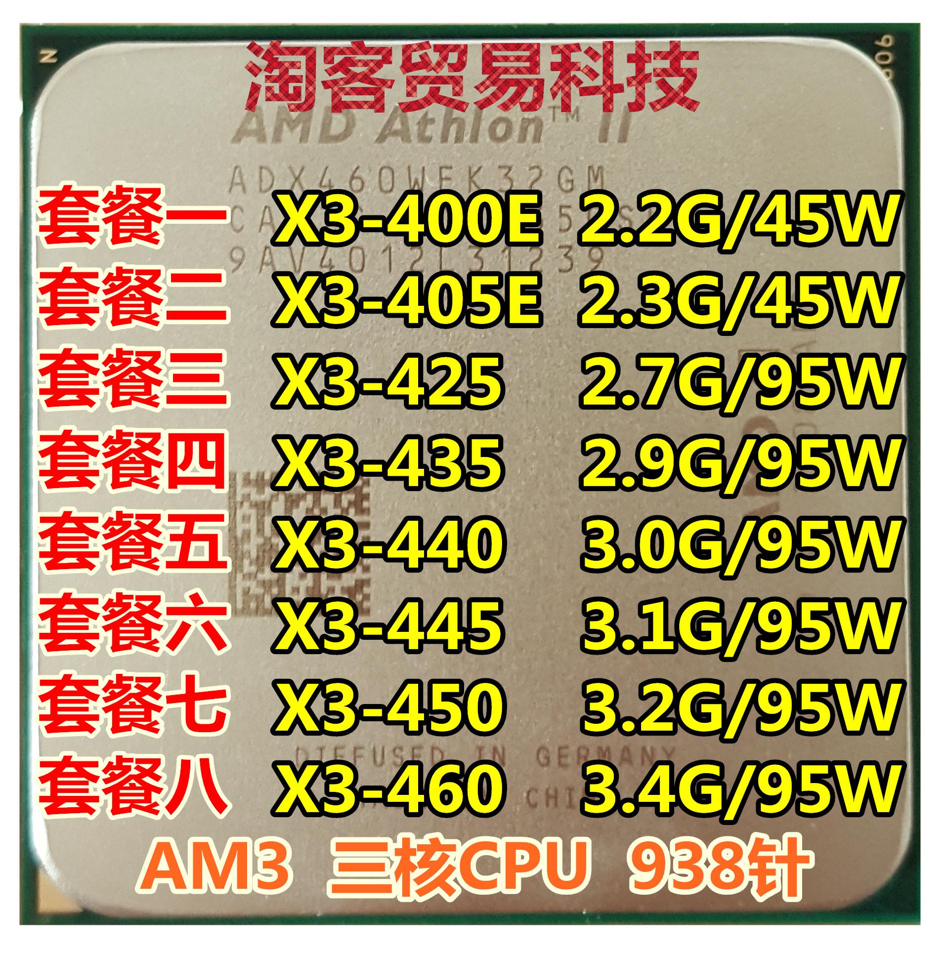 AMD Athlon II X3 460 425 435 445 450 x405e 速龙 三核CPU AM3