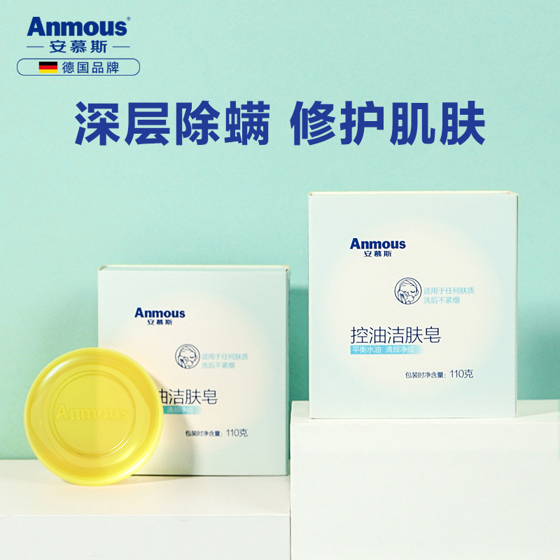 Anmous 安慕斯 控油洁肤除螨皂 110g*3块 双重优惠折后¥29包邮