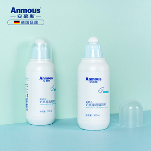 Amus baby bottle fruit and vegetable cleaning agent