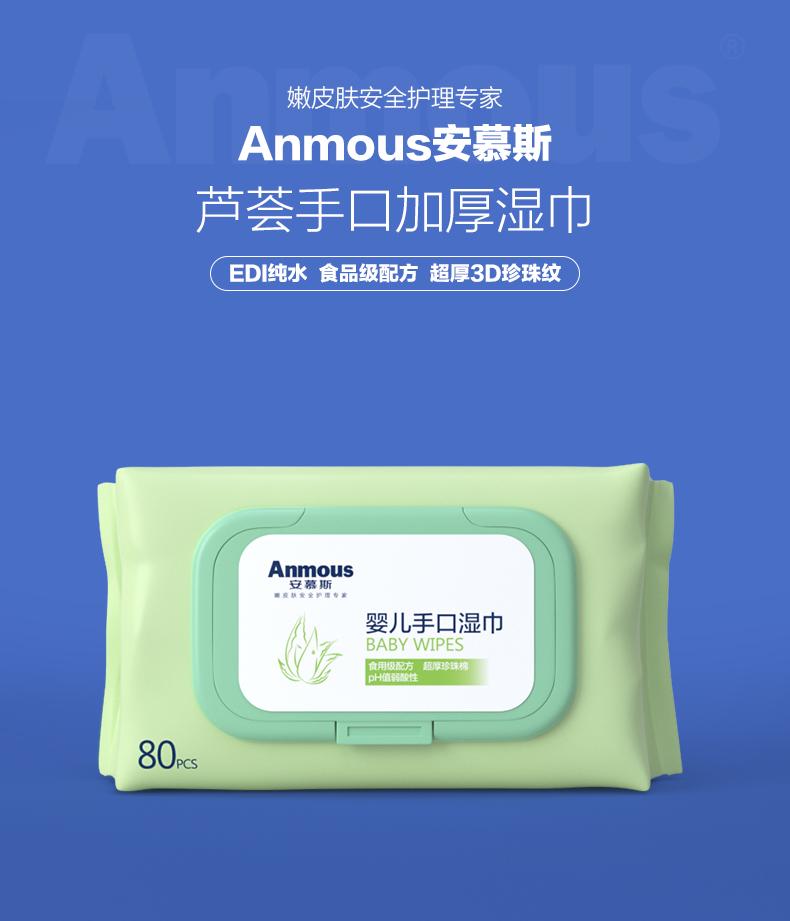 Anmous 德国安慕斯 芦荟滋润 婴儿手口湿巾 80抽*6包 天猫优惠券折后¥54.9包邮(¥79.9-25)