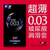 涩井日本进口003超薄避孕套