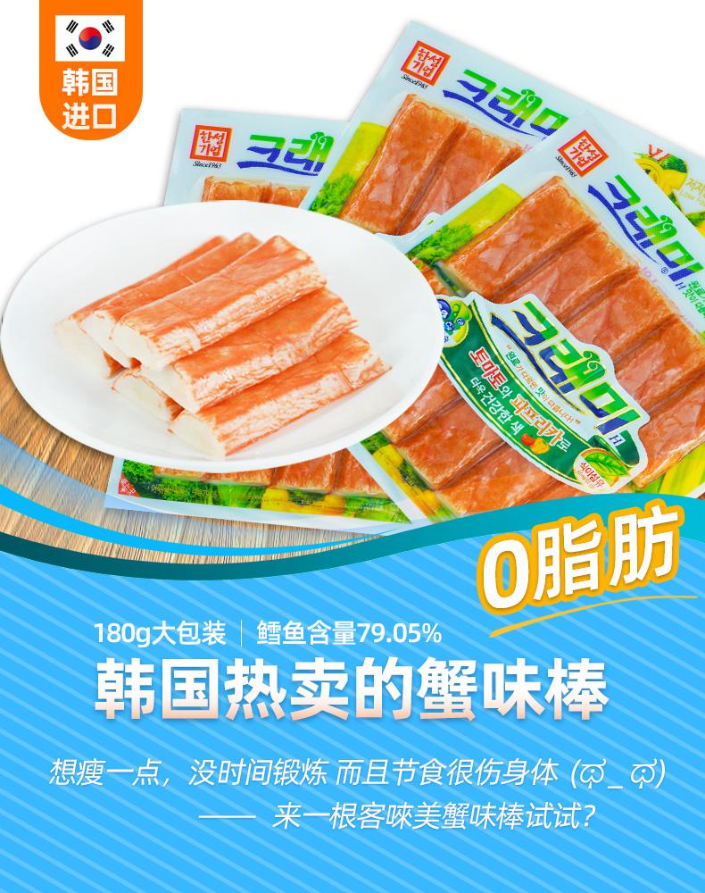 韩国进口客唻美蟹味棒即食蟹柳0脂肪低卡拟蟹肉棒180g蟹棒零食商品详情图