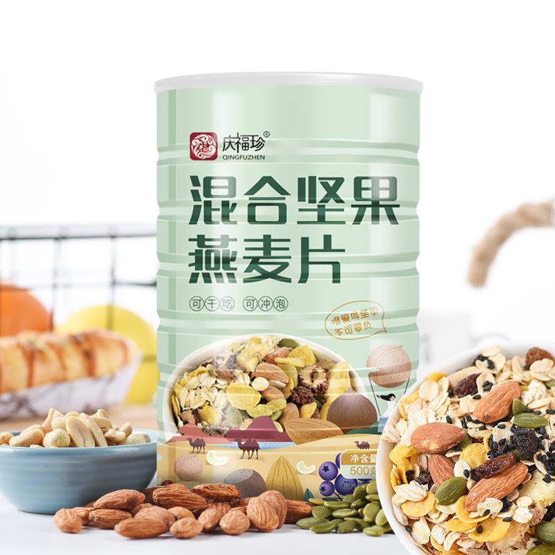 庆福珍坚果麦片营养燕麦片即食水果谷物冲饮免煮早餐干吃罐装