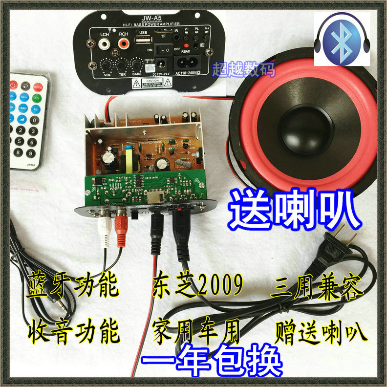 With Bluetooth radio amplifier board to send 5-inch speaker