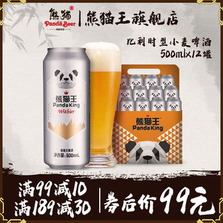 Panda King Wheat Beer 500ml12 canned white beer FCL shipping promotion