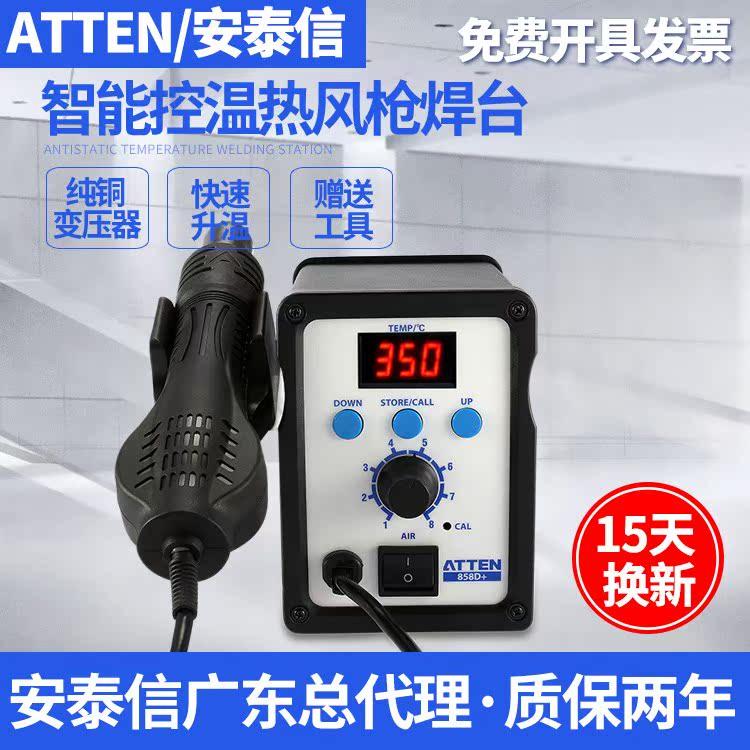 安泰信AT858D+手机维修数显拆焊台热风热风枪电热v数显拔焊台