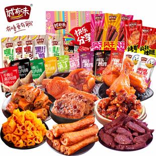 诚有味肉食类零食大礼包麻辣鸭货整箱