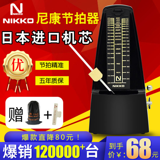 Japan imported movement genuine NIKKO Nikon mechanical metronome piano violin guitar rhythm universal