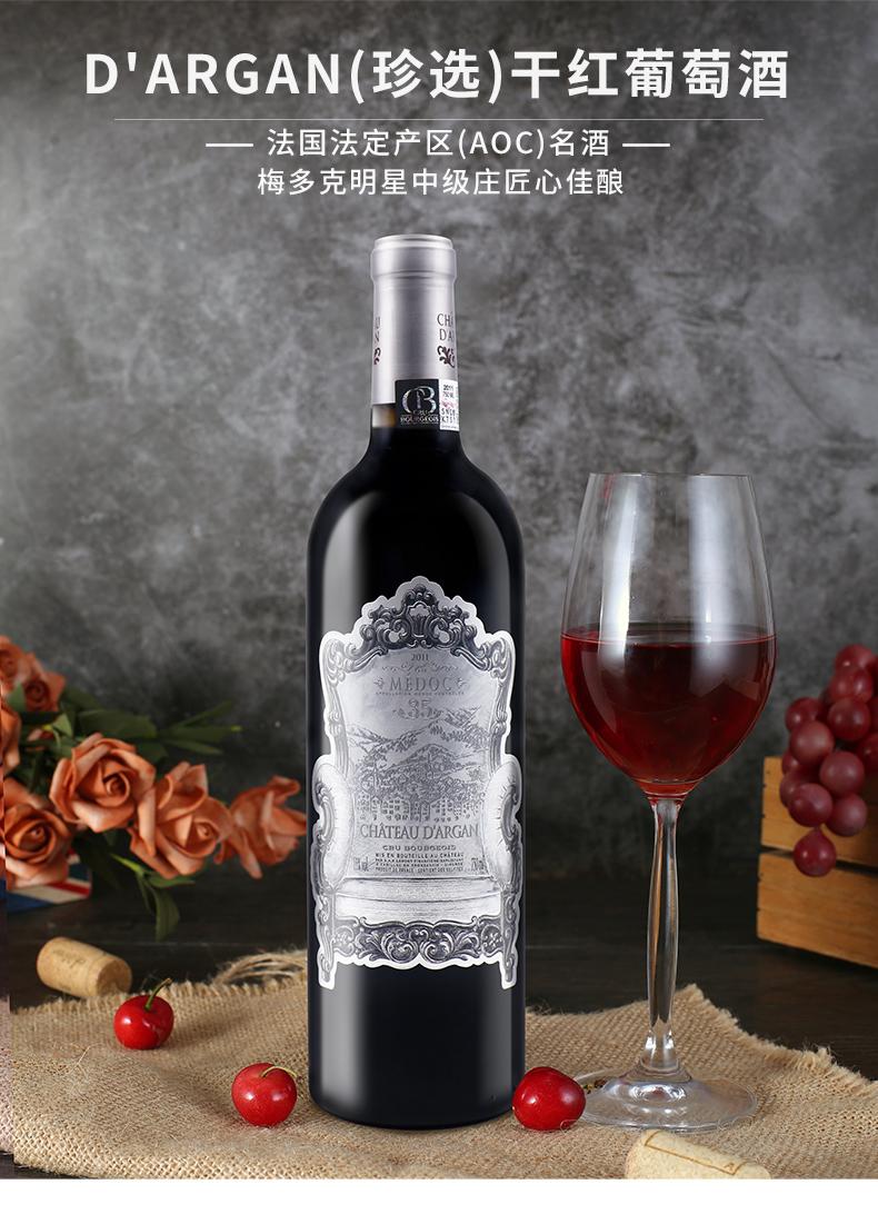 法国进口 Lamont 拉蒙 AOC级 梅克多明星中级庄 达歌酒庄(珍选)干红葡萄酒 750ml 双重优惠折后¥99包邮 京东¥587