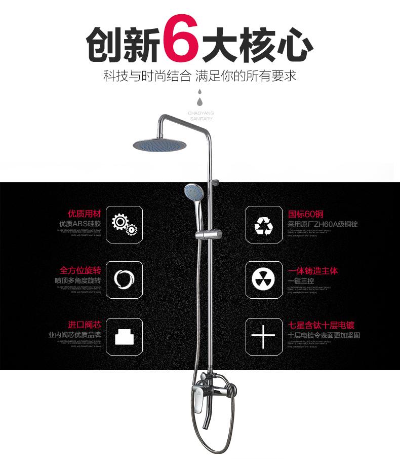 選擇朝陽衛浴六大核心技術