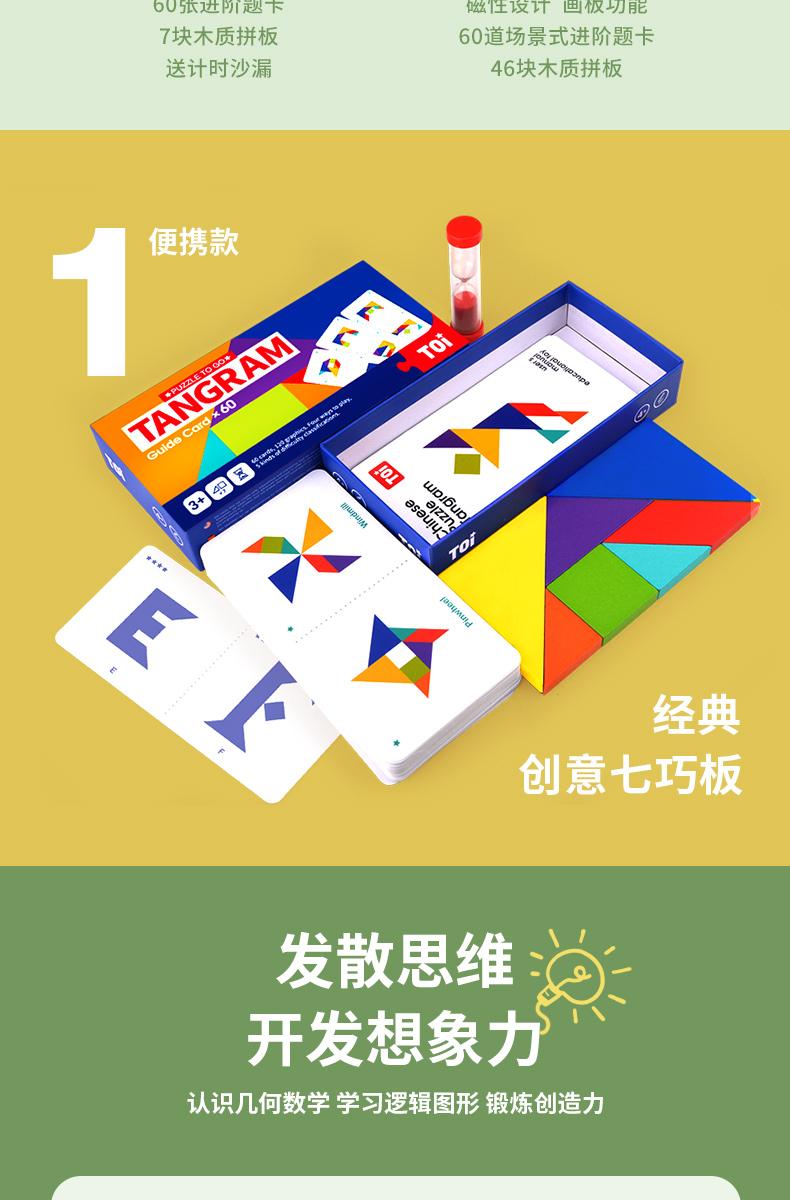 TOI图益儿童七巧板智力拼图幼儿园玩具商品图片-3
